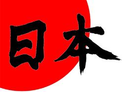 Rising sun symbol with Japan in Kanji